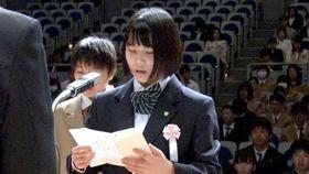 未来高と河原高等専修学校の合同入学式で、誓いの言葉を述べる新入生代表
