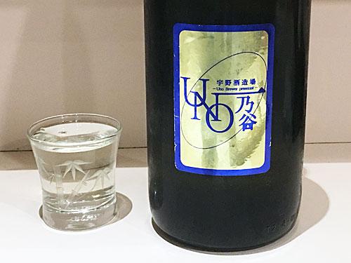 福井県大野市 宇野酒造場
