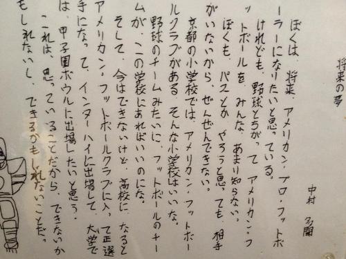 将来の夢について書かれた、中村多聞さんの小学校の卒業文集