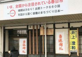 2カ所に「当選御礼」を貼っていた井上澄和氏の事務所