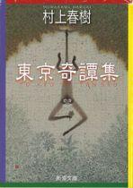 『東京奇譚集』(新潮文庫)