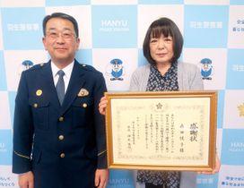 神丸憲司署長(左)から人命救助功労の感謝状を受けた森田悦子さん=羽生署