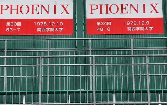東京・桜上水にある日大グラウンドには「甲子園ボウル」で優勝した時のスコアと対戦相手が書かれたパネルが掲示されている