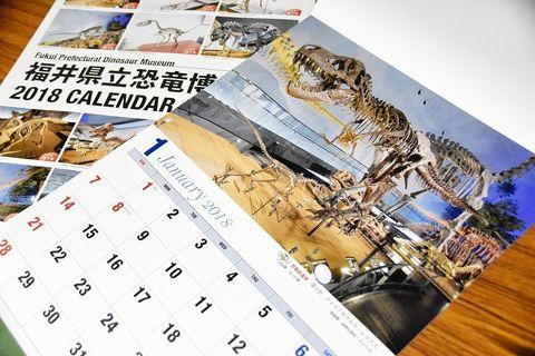 販売を始めた福井県立恐竜博物館の2018年版カレンダー