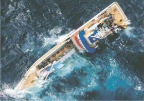 船体の左側が浸水し、海に沈み込む第68広漁丸=20日午前9時ごろ、石巻市金華山の東南東約852キロの沖合(第2管区海上保安本部提供