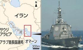 ホルムズ海峡、アラビア海の関連地図(左)と海上自衛隊のイージス艦「きりしま」(右)
