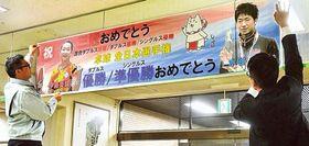 伊藤、水谷両選手の活躍をたたえる横断幕=22日午後、磐田市役所