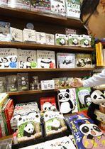 東京・JR上野駅構内にある書店のパンダ関連本専用コーナー=16日午後