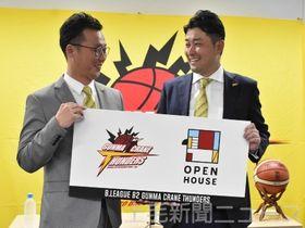 記者会見に臨んだ群馬プロバスケットボールコミッションの北川社長(左)と吉田取締役