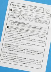 「手紙交換制度」の変更を告知する日本骨髄バンクのニュースレター