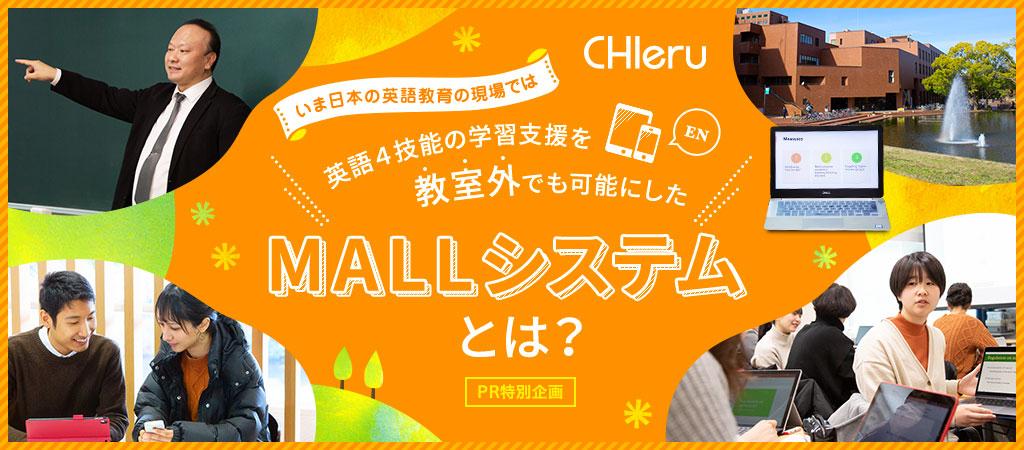 CHIeru いま日本の英語教育の現場では 英語4技能の学習支援を教室外でも可能にした MALLシステムとは?