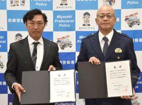 「安全・安心ネットワーク」の覚書を結んだ市園署長(右)と三輪支部長