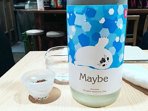 岡山県高梁市 白菊酒造