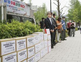 憲法9条改正に反対する約24万人分の署名が入った段ボール箱=4日午後、東京・永田町