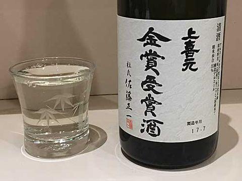 【4255】上喜元 全国新酒鑑評会 金賞受賞酒(じょうきげん)【山形県】
