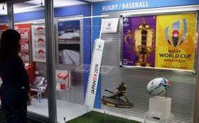 札幌ドームに展示されているラグビーワールドカップ日本大会の記念品