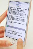 東京五輪チケットの公式販売サイト。一時、110万人を超えるアクセスが集中し、待ち時間は「1時間以上」と表示された