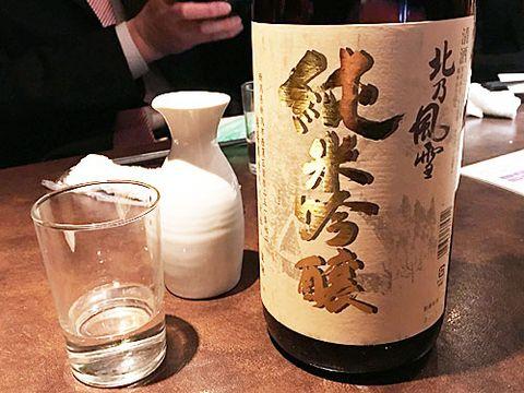 【3306】北の風雪 純米吟醸(きたのふうせつ)【新潟県】