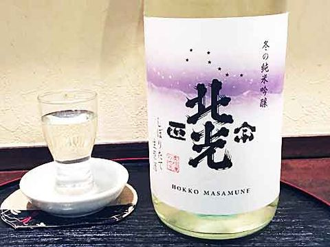 【3746】北光正宗 冬の純米吟醸 しぼりたて生原酒(ほっこうまさむね)【長野県】