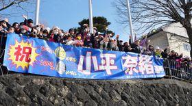 小平奈緒選手が金メダルを獲得し、横断幕を掲げて喜ぶ出身小学校の児童ら=19日午後、長野県茅野市立豊平小学校