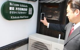 木引田町商店街振興組合が設置したQRコード対応の観光案内板=平戸市