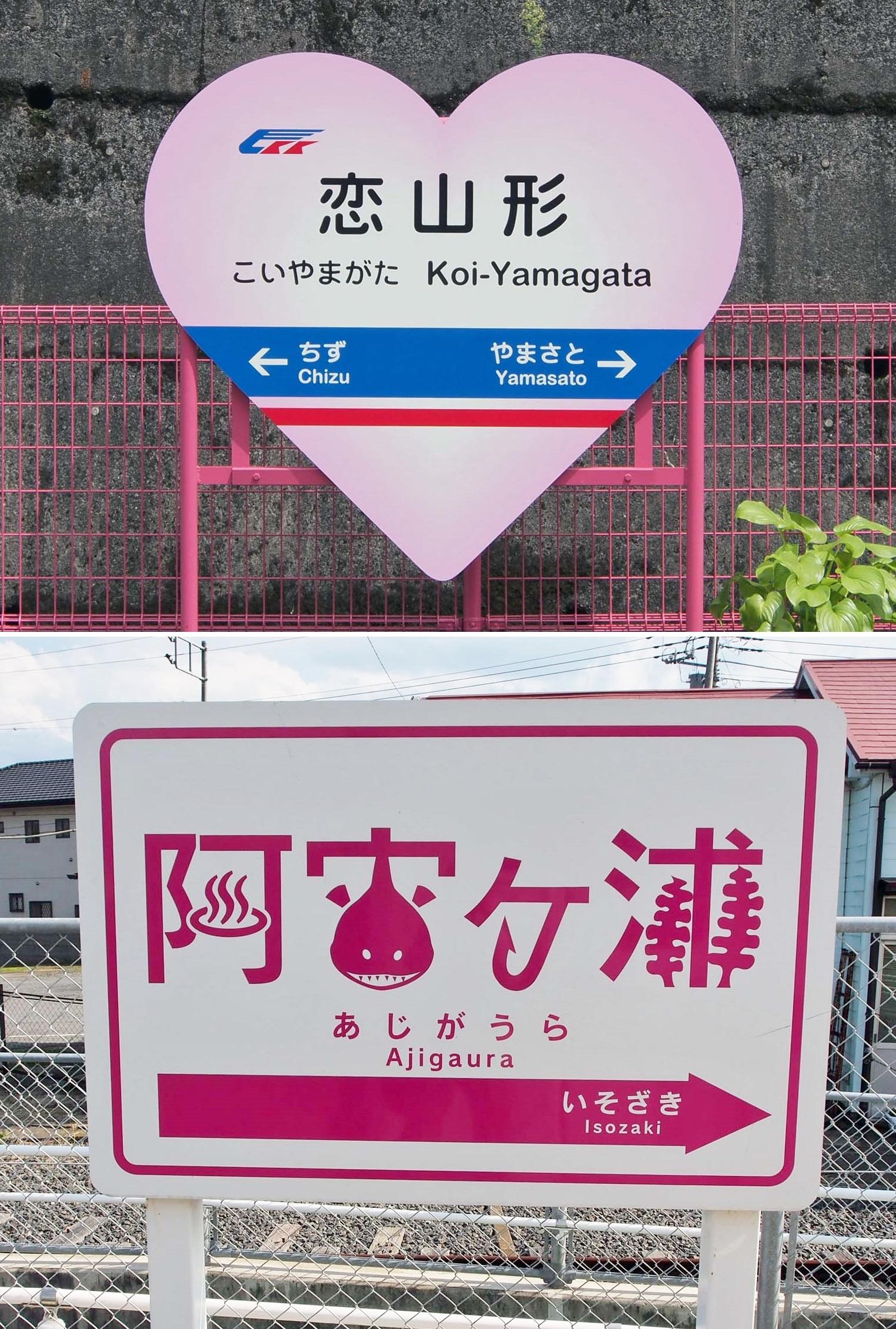 (上)恋山形駅、(下)阿字ケ浦駅
