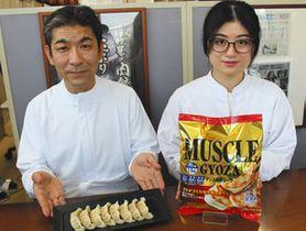 ゆでたマッスルギョーザと商品パッケージを手にする社員たち=松本市の信栄食品で