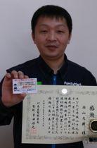 詐欺の「注意喚起カード」(写真左)を客に渡し、架空請求詐欺被害を防いだ西山さん=対馬南署