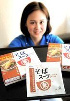 淡口醤油を使用した新開発のそばスープ=たつの市龍野町富永