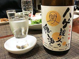 栃木県小山市 三福酒造
