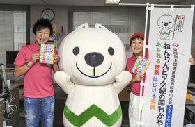 「第32回全国健康福祉祭和歌山大会」のPRをする広報キャラバン隊=24日、和歌山市
