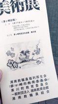 茅ケ崎市教委の名称が二重線で削除された美術展のパンフレット