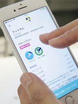 レジャー保険に加入する際のスマートフォンのアプリ画面=14日午後、東京都内