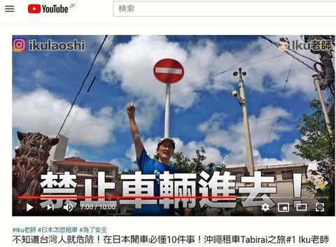 日本のレンタカー利用法や交通ルールを紹介するユーチューブの動画