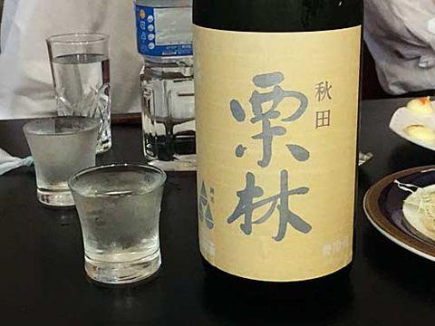 【3965】栗林 純米 生酒 金沢西根(りつりん)【秋田県】