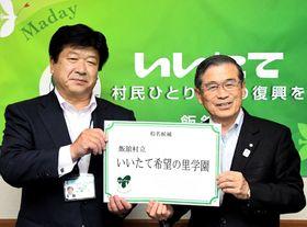 校名を発表する菅野村長(右)と遠藤教育長