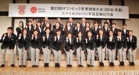 平昌冬季五輪の壮行会でポーズをとるアイスホッケー女子日本代表の選手ら=22日、東京都内
