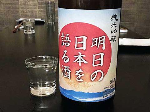 【4149】明日の日本を語る酒 純米吟醸【福島県】