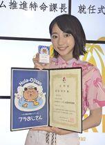 特命課長の任命状と名刺を手に「いわきの魅力を伝えていきたい」と抱負を話す武田さん