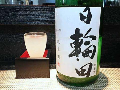 【4549】日輪田 純米 生酛 しぼりたて 生原酒(ひわた)【宮城県】