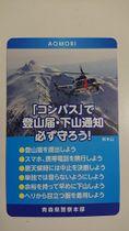 登山者に「コンパス」の活用を呼び掛ける広報用カード