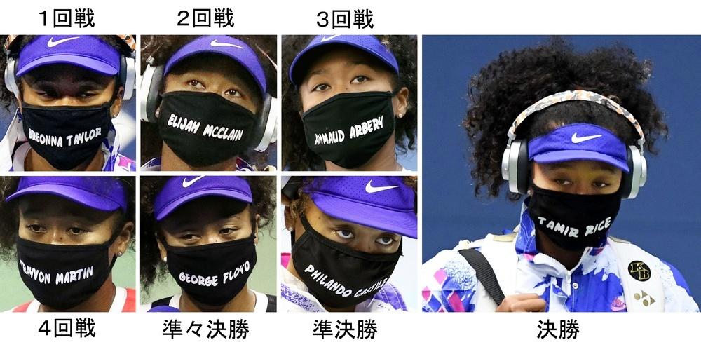 テニスの全米オープンで、人種差別に抗議して黒人被害者名が入ったマスクを着用した大坂なおみ=ニューヨーク(AP、USAトゥデー・ロイター、ゲッティ=共同)
