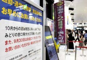 早めの定期券購入を呼び掛けるJR西日本のポスター=神戸市中央区相生町3、JR神戸駅