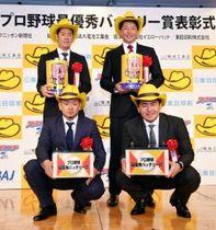 最優秀バッテリー賞の表彰式で笑顔を見せる(前列左から)西武・森、広島・会沢、(後列左から)西武・多和田、広島・大瀬良