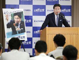 記者会見で夏の参院選の公約を発表する立憲民主党の枝野代表=24日午後、東京都千代田区