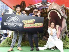 イベントに登場した(左から)とろサーモンの村田秀亮、久保田かずのぶ、岡田結実=16日、東京都内