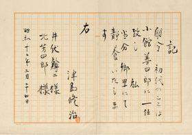 太宰治の覚書(ふくやま文学館提供)