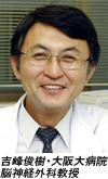 鼻の粘膜移植でまひ改善慢性期の脊髄損傷5例で大阪大の臨床研究