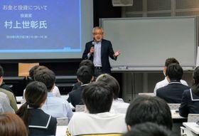 村上世彰さんの特別授業(提供写真)