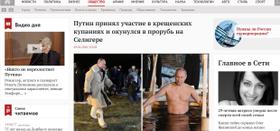 プーチン氏の沐浴を伝えるロシアのニュースサイト「ガゼータ・ルー」